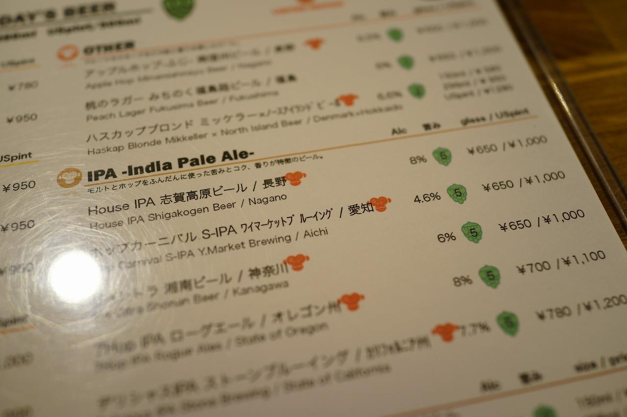 淀屋橋 YELLOW APE CRAFTでクラフトビールを飲んできたよ。 (2)
