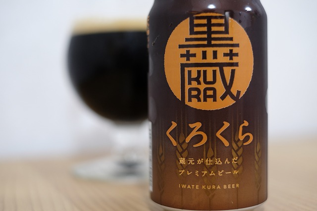 いわて蔵ビール くろくら (1)