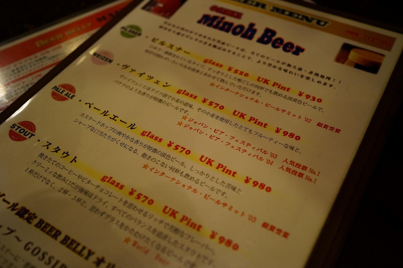 肥後橋 BEER BELLYで箕面ビールをいただきます! (8)