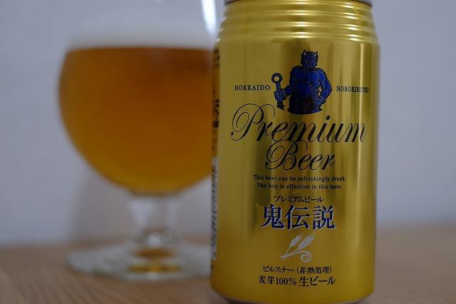 鬼伝説 ピルスナー (1)