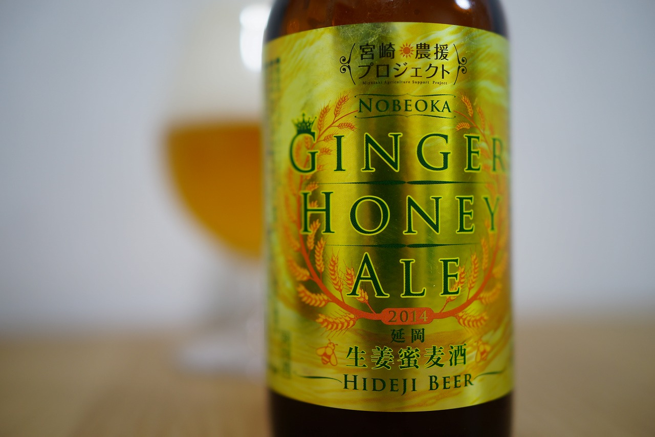 ひでじビール GINGER HONEY ALE (2)