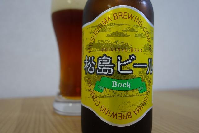 松島ビール Bock (1)