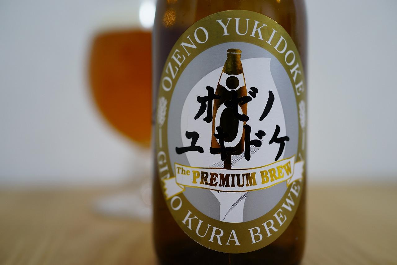 龍神酒造 オゼノユキドケ IPA (1)