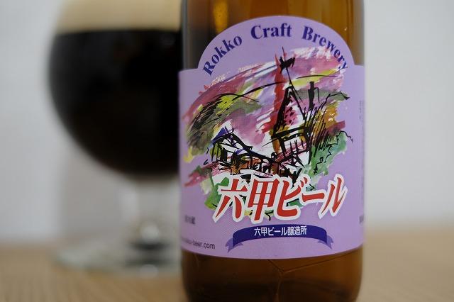 六甲ビール PORTER (1)