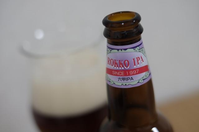 六甲ビール IPA (3)