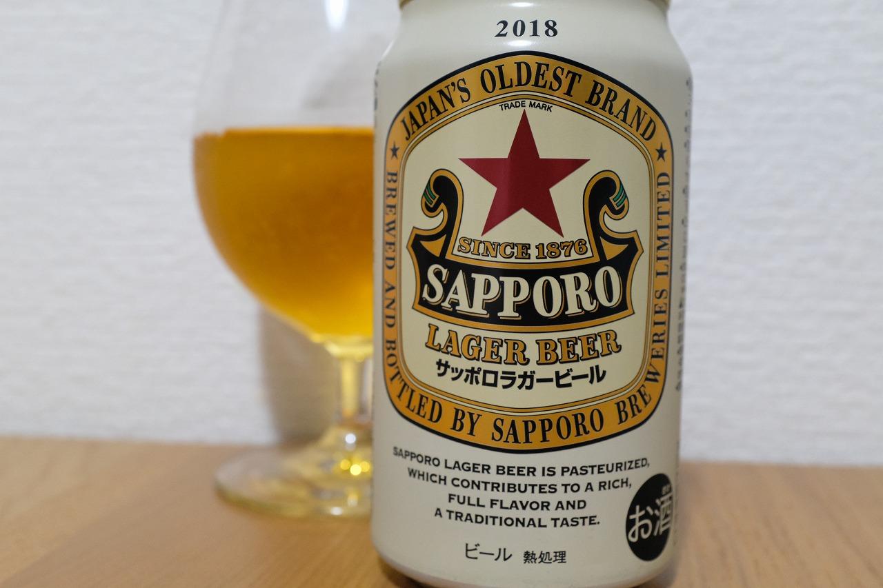 サッポロ ラガービール(赤星) 2018 : ビールが好きなんです。