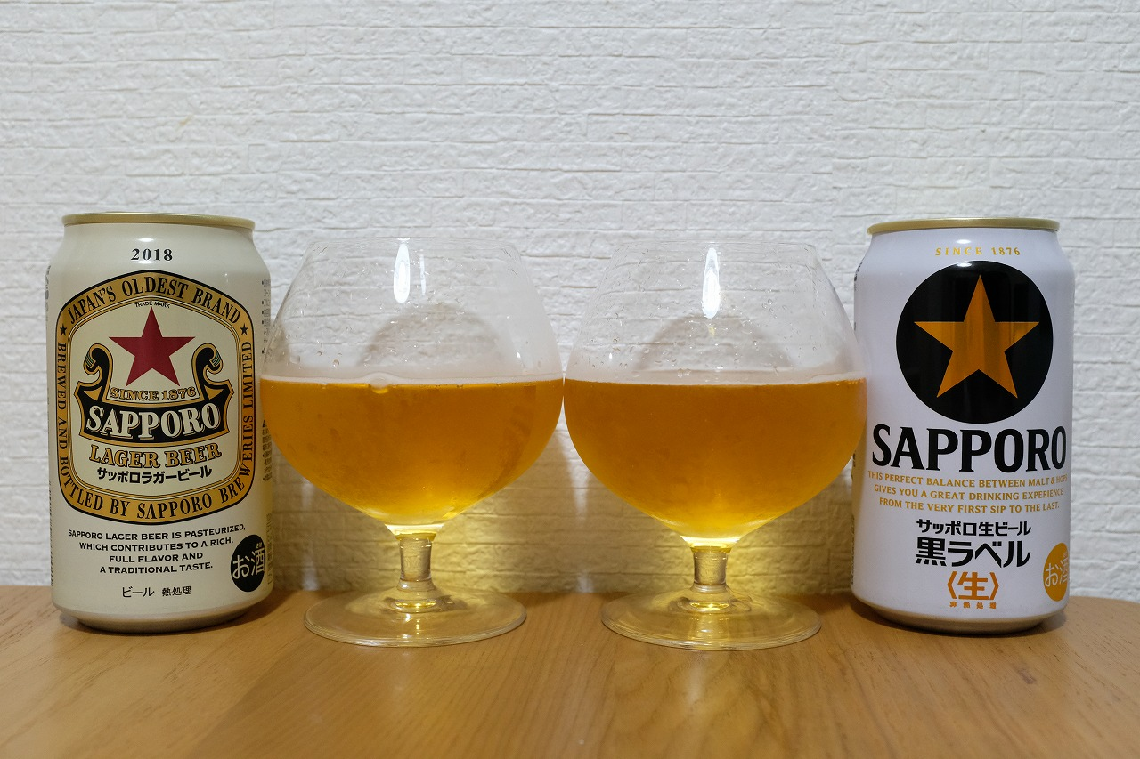 サッポロ ラガービール(赤星)と黒ラベルを飲み比べてみました