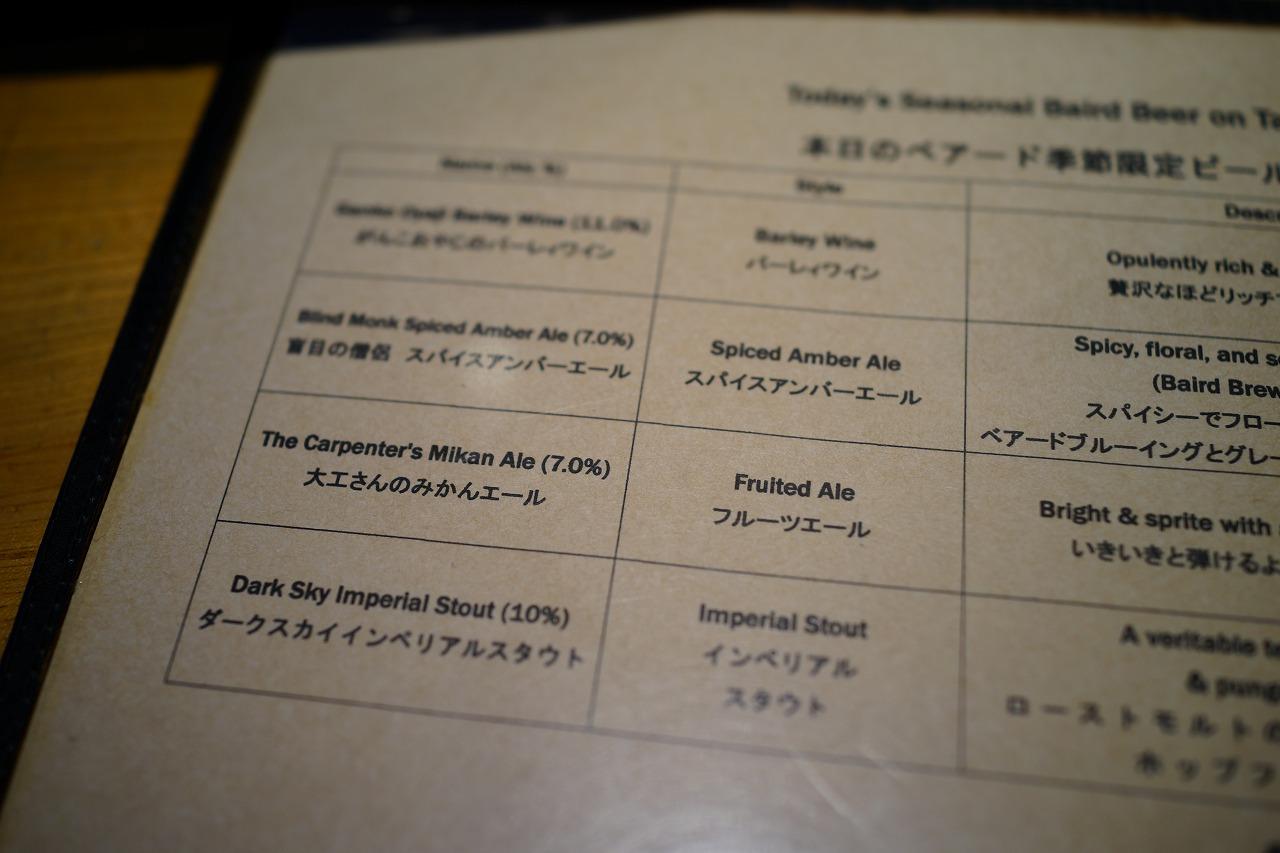 原宿 Taproomでさくっとベアードビールを飲んできた! (3)