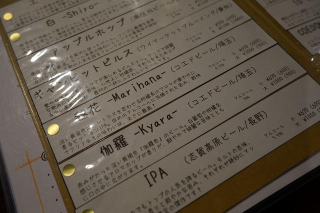 高円寺 ビアカフェ 萬感でクラフトビールを飲んできた! (3)