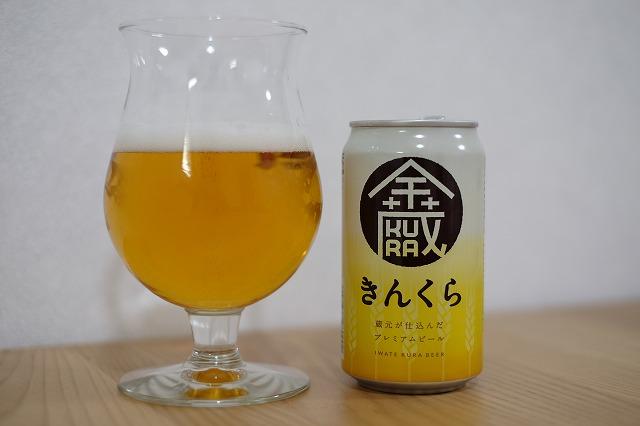 いわて蔵ビール きんくら (2)