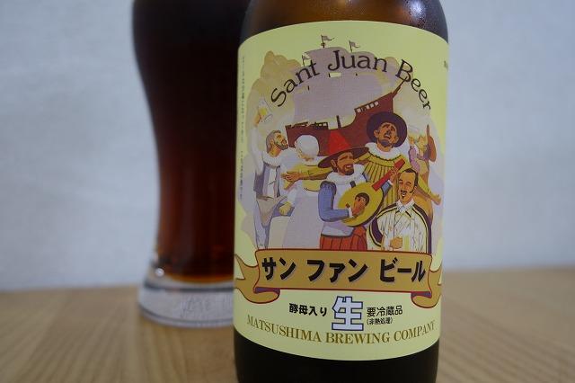 松島ビール Sant Juan Beer