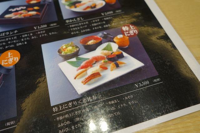 気仙沼 いちば寿司でフカヒレのお寿司を食べてきたよ! (4)