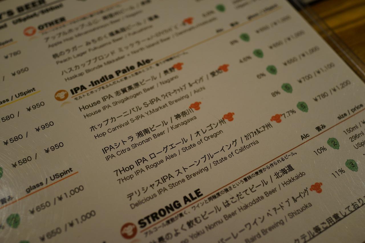 淀屋橋 YELLOW APE CRAFTでクラフトビールを飲んできたよ。 (8)
