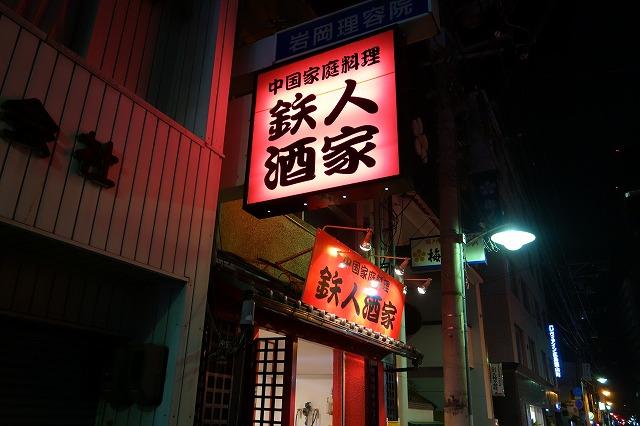 広島 鉄人酒家で麻婆豆腐を堪能してきたよ! (1)