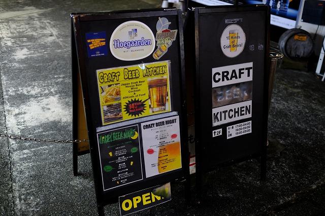 たまプラーザ Craft Beer Kitchenに行ってきた。 (12)