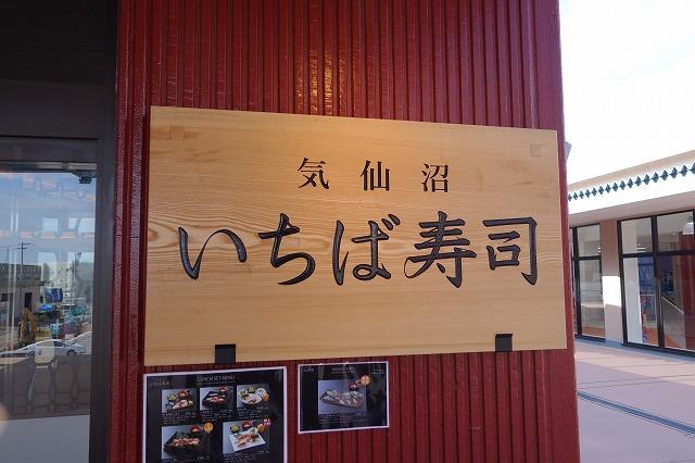 気仙沼 いちば寿司でフカヒレのお寿司を食べてきたよ! (2)