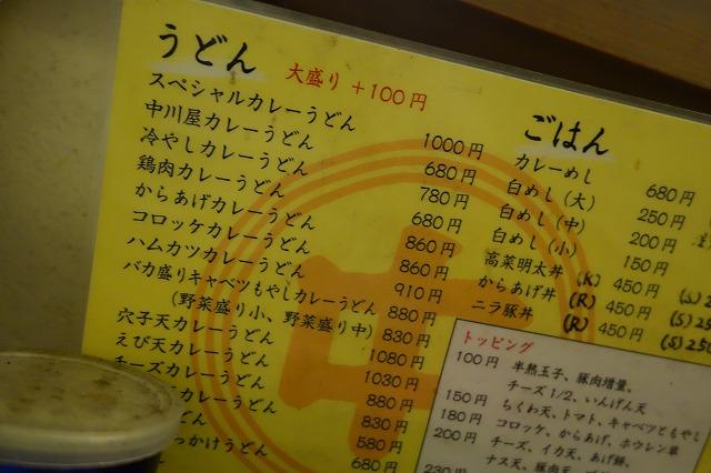 駒沢大学 中川カレーうどんはとても素敵なお店です。 (2)