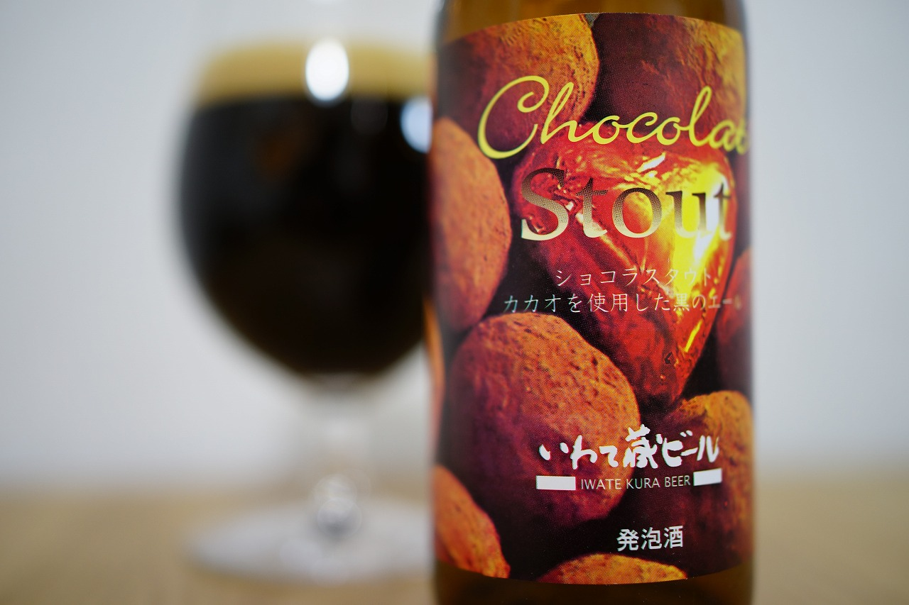 いわて蔵ビール Chocolate Stout (1)