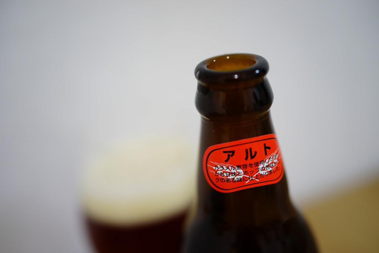 大沼ビール アルト (2)