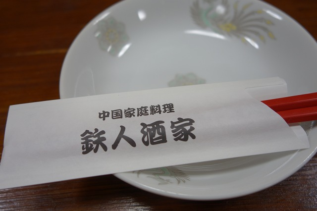 広島 鉄人酒家で麻婆豆腐を堪能してきたよ! (5)