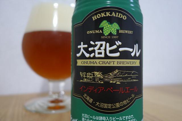 大沼ビール インディアペールエール (1)