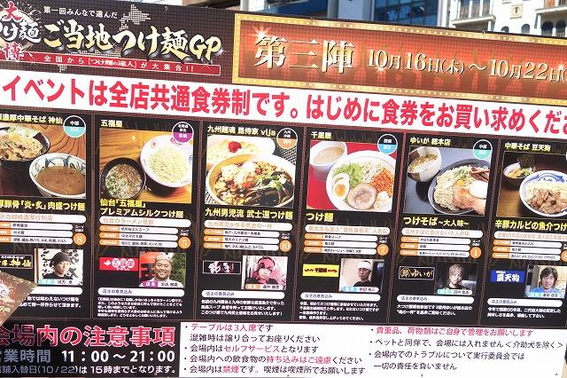 第1回みんなで選んだご当地つけ麺GPに行ってきた! (2)