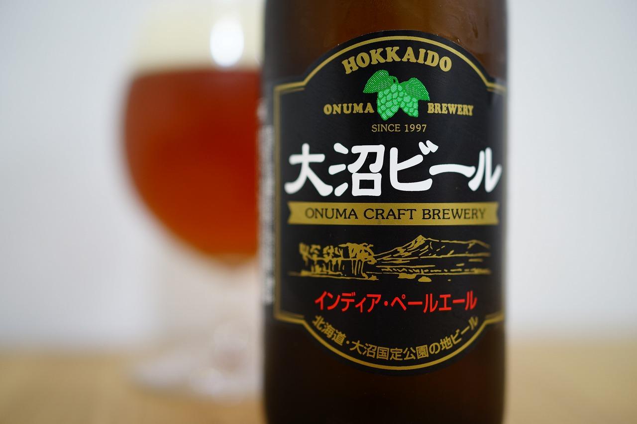 大沼ビール インディア ペールエール (1)