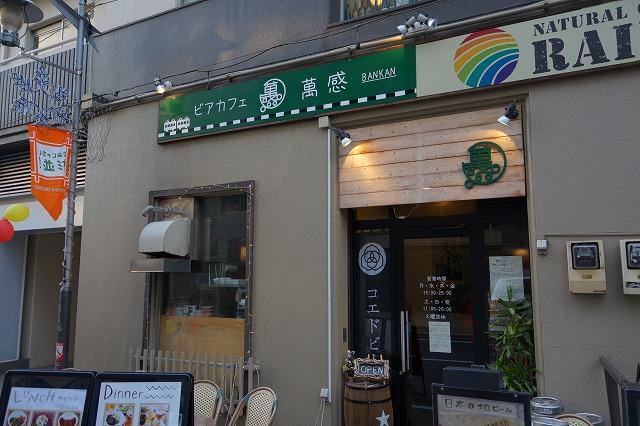 高円寺 ビアカフェ 萬感でクラフトビールを飲んできた! (1)