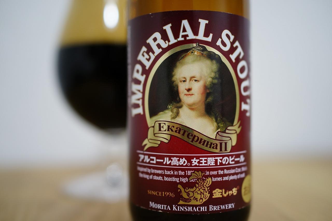 盛田金しゃちビール IMPERIAL STOUT (1)