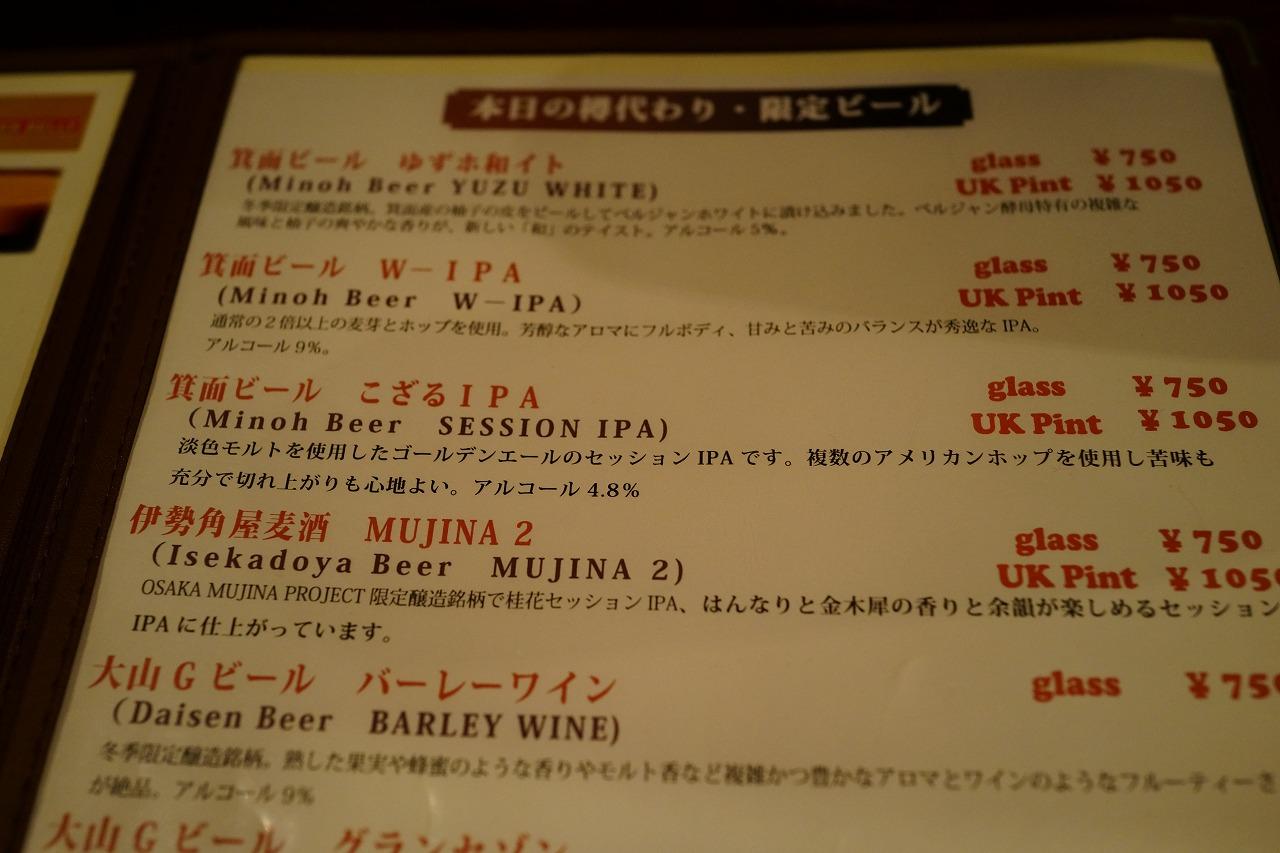 肥後橋 BEER BELLYで箕面ビールをいただきます! (4)