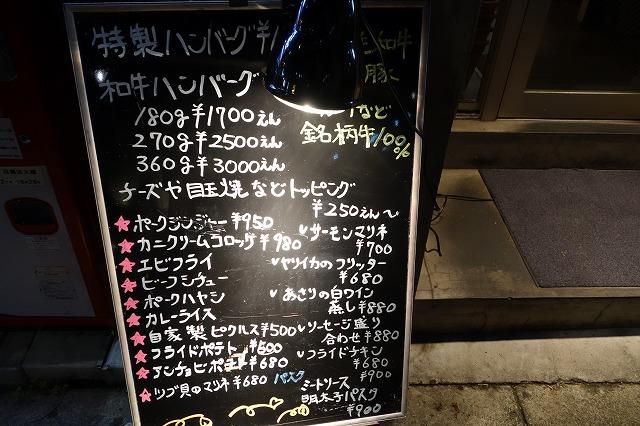池尻大橋 CUISINEで琥珀ヱビスを生ビールで飲んできた! (2)