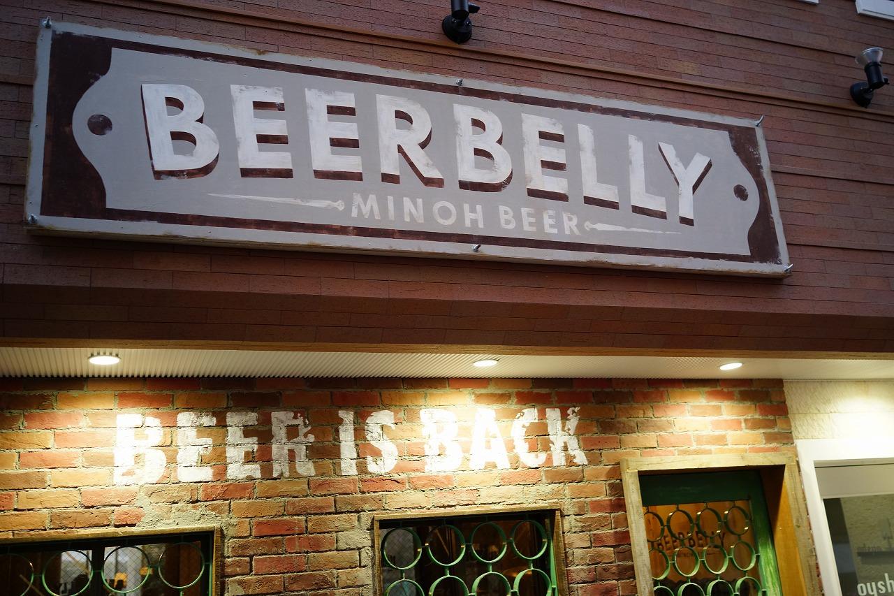 肥後橋 BEER BELLYで箕面ビールをいただきます! (1)