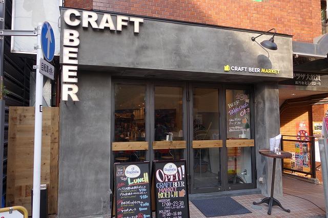 高円寺 CRAFT BEER MARKETでクラフトビールを飲んできたよ! (1)