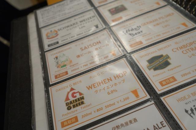 広島 RAKU BEER LUNCH (5)
