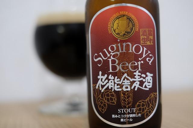 杉能舎麦酒 STOUT (1)