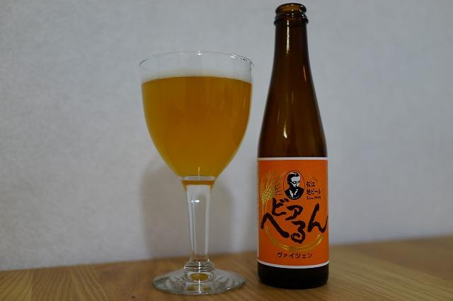 松江地ビール ビアへるん ヴァイツェン (2)