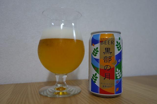 宇奈月ビール 黒部の月 (2)