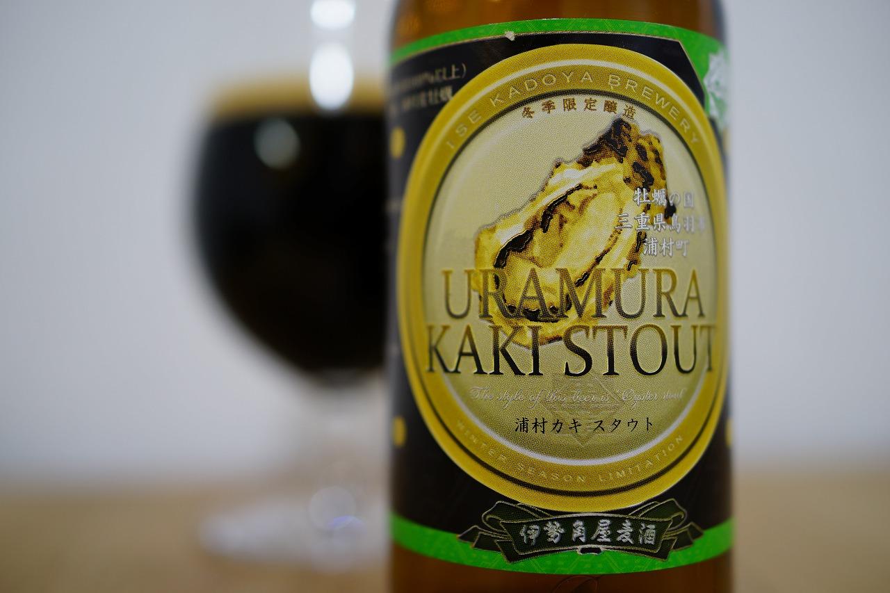 伊勢角屋麦酒 URAMURA KAKI STOUT (1)