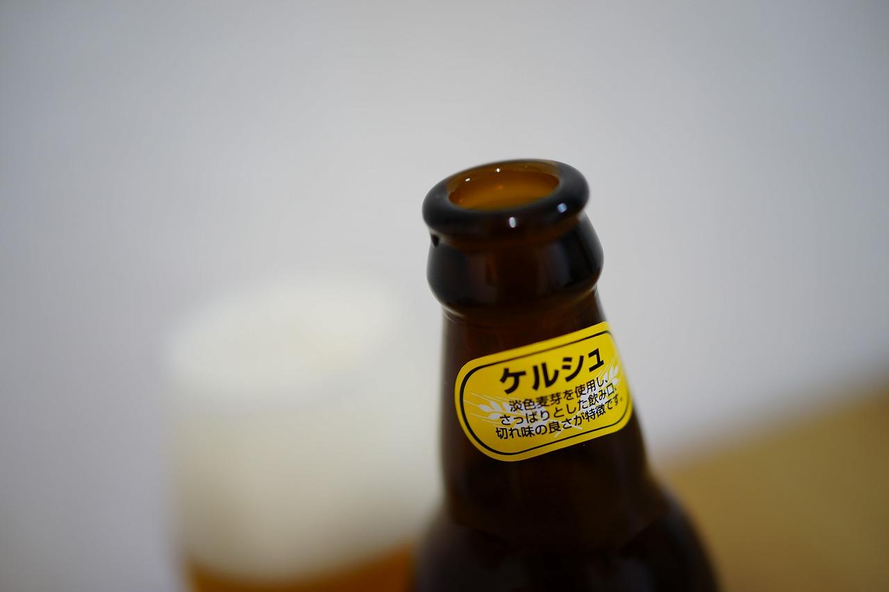 大沼ビール ケルシュ (2)