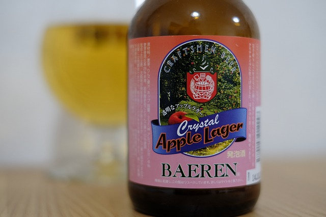 BAEREN Crystal Apple Lager (2)