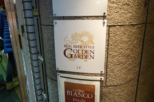 広島 GOLDEN GARDEN (1)