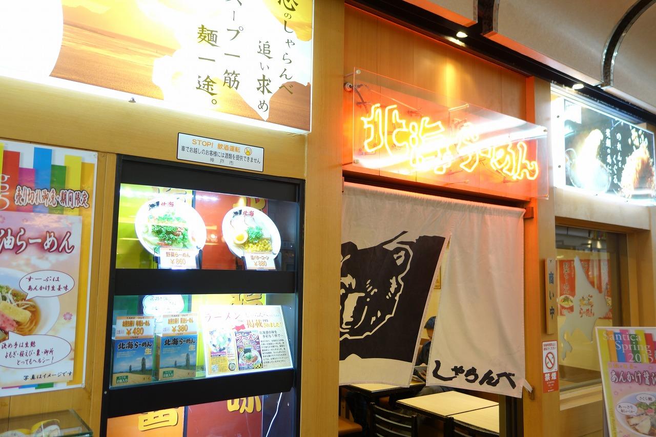 神戸 北海ラーメンで味噌ラーメンを食べる! (1)