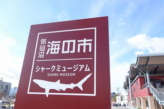 気仙沼 いちば寿司でフカヒレのお寿司を食べてきたよ! (1)