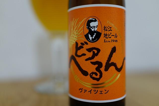 松江地ビール ビアへるん ヴァイツェン (1)