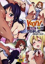 K-○n!の超エロい本