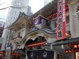 十二月大歌舞伎 002
