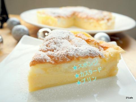 ココナッツオイルのマジックケーキ