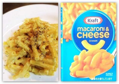 クラフト社のマカロニチーズ