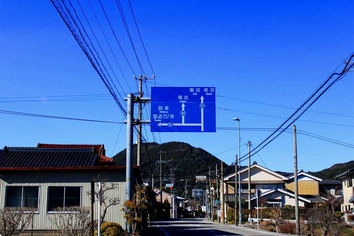 旨いが一番 : 愛知県道80号(東...