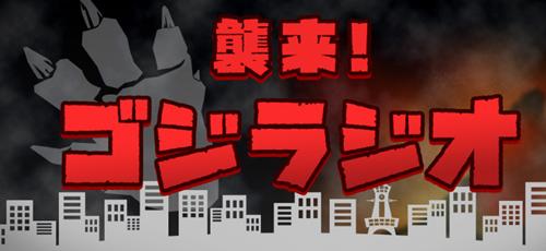 『襲来!ゴジラジオ』6月にNHKラジオ第1で放送!